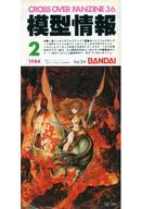 模型情報 1984年2月号 Vol.54 CROSS OVER FANMAGAZINE36