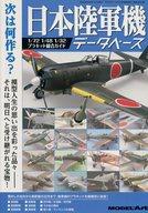 モデルアート増 日本陸軍機データベース