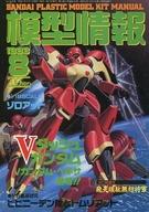 模型情報 1993年8月号 VOL.169