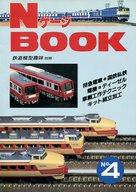 NゲージBOOK  鉄道模型趣味別冊 1987年4月号 No.4