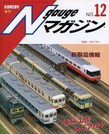 Nゲージマガジン 1990 WINTER NO.12