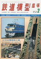 鉄道模型趣味 1978年2月号 No.356