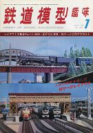 鉄道模型趣味 1978年7月号 No.361