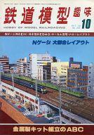 鉄道模型趣味 1978年10月号 No.365