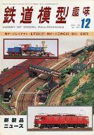 鉄道模型趣味 1978年12月号 No.367