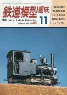 鉄道模型趣味 1980年11月号 No.394