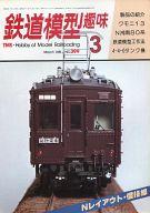 鉄道模型趣味 1981年3月号 No.399