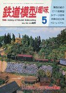 鉄道模型趣味 1983年5月号 No.429