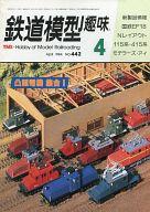 鉄道模型趣味 1984年4月号 No.442