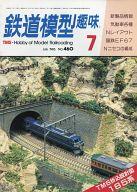 鉄道模型趣味 1985年7月号 No.460