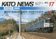 KATO NEWS No.17 1985年3月号