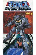 超時空要塞 マクロス MACROSS Vol.4