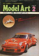 MODEL ART 1977年2月号 モデルアート