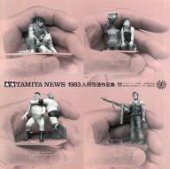 TAMIYA NEWS 1983 人形改造作品集11