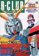 B-CLUB 1994年11月号 VOL.108 ビークラブ