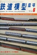 鉄道模型趣味 1976年6月号 No.336