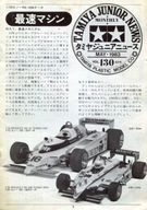 TAMIYA JUNIOR NEWS 1983年5月号 VOL.130