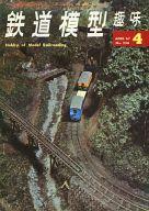 鉄道模型趣味 1967年4月号 No.226