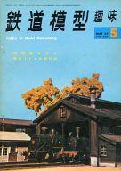 鉄道模型趣味 1967年5月号 No.227