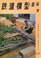 鉄道模型趣味 1967年7月号 No.229