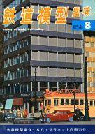 鉄道模型趣味 1967年8月号 No.230