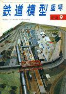 鉄道模型趣味 1968年9月号 No.243