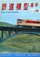 鉄道模型趣味 1968年10月号 No.244