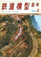 鉄道模型趣味 1969年3月号 No.249