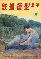 鉄道模型趣味 1969年6月号 No.252