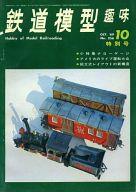 鉄道模型趣味 1969年10月号 No.256