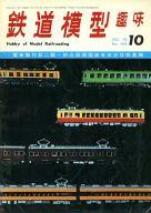 鉄道模型趣味 1970年10月号 No.268