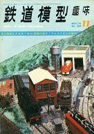鉄道模型趣味 1970年11月号 No.269