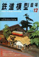 鉄道模型趣味 1971年12月号 No.282