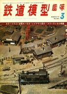 鉄道模型趣味 1972年3月号 No.285