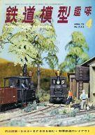 鉄道模型趣味 1972年4月号 No.286