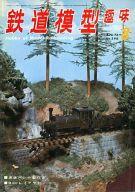 鉄道模型趣味 1972年8月号 No.290