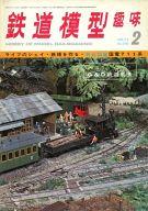鉄道模型趣味 1973年2月号 No.296