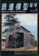 鉄道模型趣味 1973年4月号 No.298