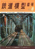 鉄道模型趣味 1973年8月号 No.302