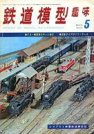 鉄道模型趣味 1974年5月号 No.311