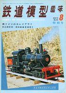 鉄道模型趣味 1974年8月号 No.314