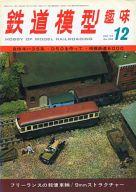 鉄道模型趣味 1975年12月号 No.330