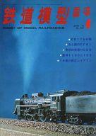 鉄道模型趣味 1976年4月号 No.334