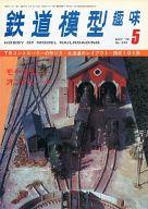 鉄道模型趣味 1976年5月号 No.335