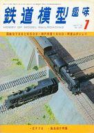 鉄道模型趣味 1976年7月号 No.337