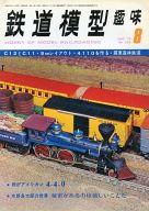 鉄道模型趣味 1976年8月号 No.338