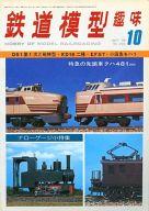 鉄道模型趣味 1976年10月号 No.340