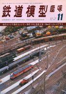 鉄道模型趣味 1976年11月号 No.341