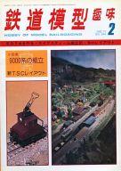 鉄道模型趣味 1977年2月号 No.344