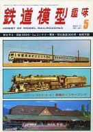 鉄道模型趣味 1977年5月号 No.347